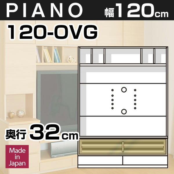 壁面収納 テレビ台 リビング PIANO(ピアノ) 120-OVG 幅120cm TVボー…...:i-office1:10087839