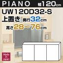 壁面収納 ラック リビング PIANO(ピアノ)UW120D32-S 幅120cm/奥行32cm 上置き(高さ28-76cm対応)可動棚1枚 壁面収納 ラック ...