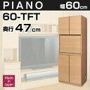 壁面収納 ラック リビング PIANO(ピアノ)本体と上置きにより壁面が収納スペースになるPIANOシリーズ。奥行32cm・奥行47cmの2タイプ。壁収納 壁面家具