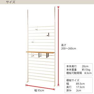 【送料無料】ラダーラック幅95cm(アイボリー)天井突っ張り式ディスプレイラック壁掛け収納