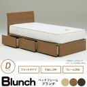収納ベッド 木製 フラットタイプ 3杯引き出し付き ダブル グランツ 幅木よけ ステーションタイプ Granz 収納ベッド 収納ベット 収納付きベッド ダブルベッド ダブルベット