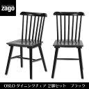 チェア チェアー ダイニングチェア 2脚組 ブラック 天然木製 【送料無料】 ZAGO OSLO L-C300 パーソナルチェアー スポークチェア 椅子 イス いす 食卓椅子 [代引不可][新商品] チェア チェアー 椅子 いす イス 北欧 シンプル モダン おしゃれ 新生活