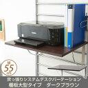 突っ張りシステムデスクパーテーション専用 棚板大型タイプ ダークブラウン色 JO-0162 収納棚 ウォールラック サイドテーブル