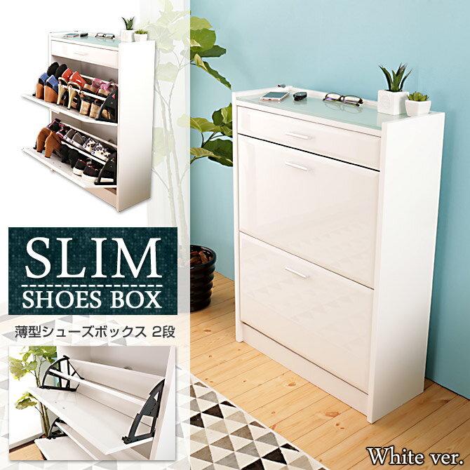 シューズボックス 「スリム」 2段 ホワイト 奥行24cm シューズラック スリムタイプ …...:i-office1:10040551