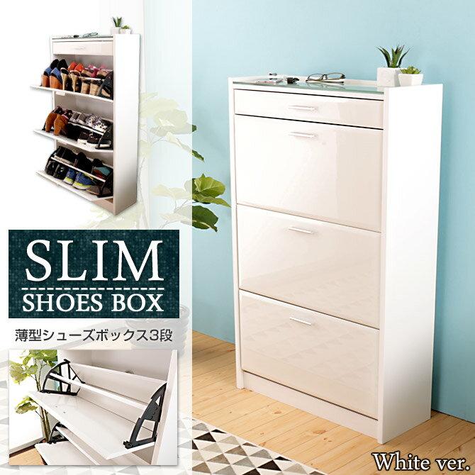 シューズボックス 「スリム」 3段 ホワイト 奥行24cm シューズラック スリムタイプ …...:i-office1:10040565