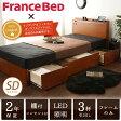 フランスベッド セミダブル 収納ベッド フレームのみ 引出し3杯 共同開発 すのこベッド 棚付き LED照明付 コンセント付 木製ベッド セミダブルベッド francebed 引き出し付きベッド [francebed201608ry] フランスベッド フランスベット