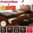 フランスベッド セミダブル 収納ベッド マットレス付 引出し3杯 共同開発 すのこベッド マルチラスマットレス付 XA-241 francebed 棚付き LED照明付 コンセント付 木製ベッド