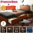 フランスベッド シングル 収納ベッド マットレス付 引出し3杯 共同開発 すのこベッド デュラテクノマットレス付 DT-033 francebed 棚付き LED照明付 コンセント付 木製ベッド