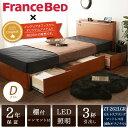 フランスベッド ダブル 収納ベッド マットレス付 引出し3杯 共同開発 すのこベッド デュラテクノマットレス付 DT-033 francebed 棚付き LED照明付 コンセント付 木製ベッド ダブル