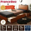 フランスベッド ダブル 収納ベッド マットレス付 引出し3杯 共同開発 すのこベッド 羊毛入りデュラテクノマットレス付 DTY-200 francebed 棚付 LED照明付 コンセント付 木製ベッド