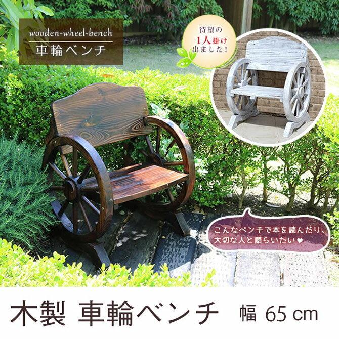 19日20時〜エントリーで全品10倍500円クーポン20日までガーデンチェア車輪ベンチ幅65cm木製