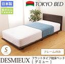 東京ベッド パネル型ベッド デミュー シングル フレームのみ 脚付 天然木 超低床ベッド TOKYOBED 日本製 ローベッド フラットタイプ ベッドフレーム シングルベッド