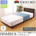 東京ベッド パネル型ベッド デミュー ネオコンフォートソフトマットレス付 シングル 脚付 天然木 超低床ベッド TOKYOBED 日本製 ローベッド フラットタイプ ポケットコイルマットレスセット シングルベッド