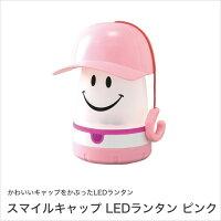 SPICE スマイルキャップ LEDランタン ピンク LED照明 吊り下げ用フック付 単3電池4本使用 PEVS1060PKの画像