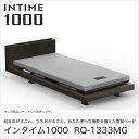 パラマウントベッド INTIME1000 RQ-1333MG インタイム