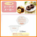 Doughnut maker 2P[fs01gm] [RCP] spr05P05Apr13fs2gm [marathon201305_daily] to make with pancake mixture [HLS_DU]
