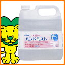 After hand-washing swish and spray lion hand disinfectants hand mist 替 4L[fs01gm] [RCP] spr05P05Apr13fs2gm [marathon201305_daily]