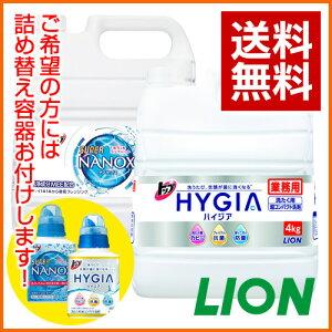 ハイジア スーパーナノックス ライオン