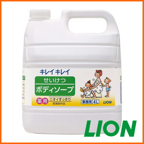 ライオン 業務用 薬用 キレイキレイせいけつボディーソープ4L 大容量