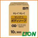 ライオン 業務用 薬用 キレイキレイせいけつボディーソープ10L 大容量【02P03Dec16】
