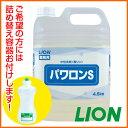 ライオン 業務用 パワロン4.5kg 台所洗剤【02P03Dec16】