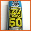 ヤナセ 2サイクル用混合ガソリン オプティミックス50 400ml【HLS_DU】【02P03Dec16】【コンビニ受取対応商品】