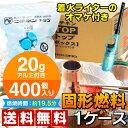 【送料無料】固形燃料20gアルミ付き一袋100個入り×4パッ...