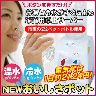 日南桌面飲水機新鍋美味 HWS 101