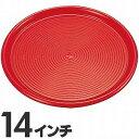 マジックトレー 丸型 14インチ 大 レッド[fs01gm]【RCP】【HLS_DU】