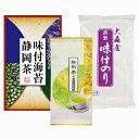 静岡茶・海苔詰合せ TA-10[fs01gm]【RCP】【HLS_DU】