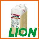 【送料無料】業務用 ライオン 大容量  グリースサットル20kg【HLS_DU】