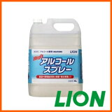 ライオン ハイアルコールスプレー 詰替用 5L[fs01gm]【RCP】spr05P05Apr13fs2gm【marathon201305daily】【HLSDU】【10P24Jun13】