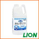 ライオン業務用きれいのミスト2L トイレ用 銀イオンの力で雑菌もモトから除去!シュシュッとしとけば匂わず[fs01gm]【RCP】【HLSDU】05P13Dec13m
