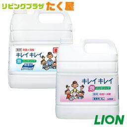 ライオン 大容量 業務用 <strong>キレイキレイ</strong>薬用泡ハンドソープ4L トイレや洗面所に!ご家庭でのストック・会社・ホテル・飲食店・病院等、幅広くご使用いただいています!