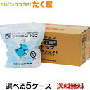 【激安・送料無料】ニチネン 固形燃料 アルミ付きBOX 5ケースのご注文で送料無料[fs01gm]【RCP】【HLS_DU】
