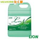 ライオン 大容量 業務用 レオナイス コンディショナー4.5L【HLS_DU】