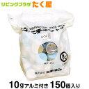 固形燃料10gアルミ付き一袋150個入りニチネン トップボックスA[fs01gm]【RCP】【HLS_DU】