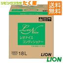 送料無料 / 同梱不可 / ライオン 大容量 業務用 レオナイス コンディショナー18L