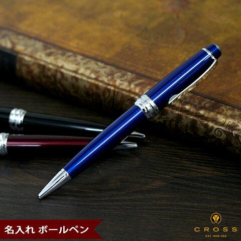 【即納可能】ボールペン 名入れ クロス ベイリー ボールペン ブラック/ブルー/レッド