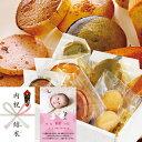 世界初のオーガニック野菜の焼き菓子の詰合せ7種写真入りメッセ...