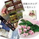 結婚祝い 誕生日 プレゼント 母 退職 お祝い 両親 お母さん 結婚 記念日 周年 生花バラ ピンク 花束とカタログギフトセットグルメ・ブランド品 雑貨 B-AOO (SE)