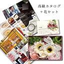 【あす楽】 カタログギフト B-BO と 花 ソープフラワー...