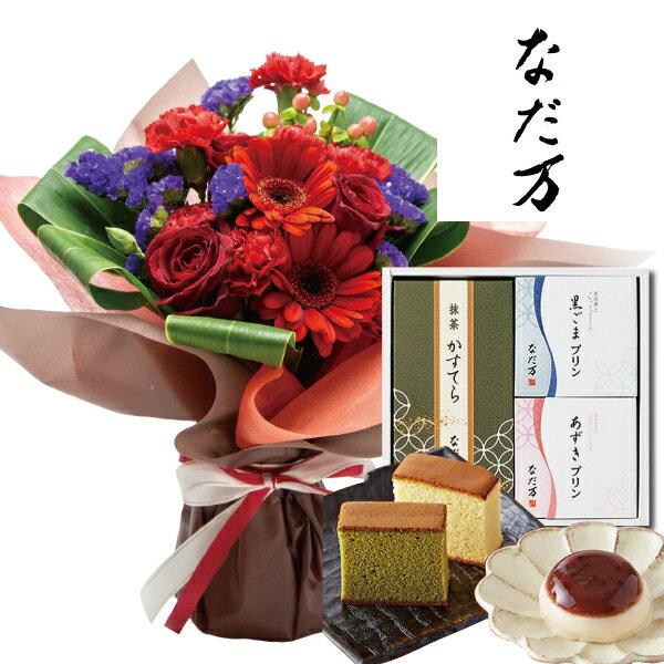 花とスイーツギフトセットかわいいレッドバラミックス花束となだ万抹茶カステラと小豆・黒ごまプリンのセッ
