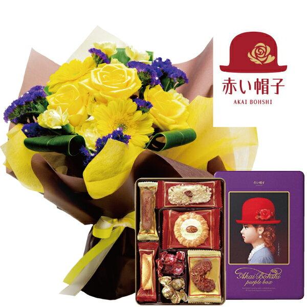 花とスイーツギフトセットかわいいイエローバラミックス花束と赤い帽子パープル写真入り・名入れメッセージ
