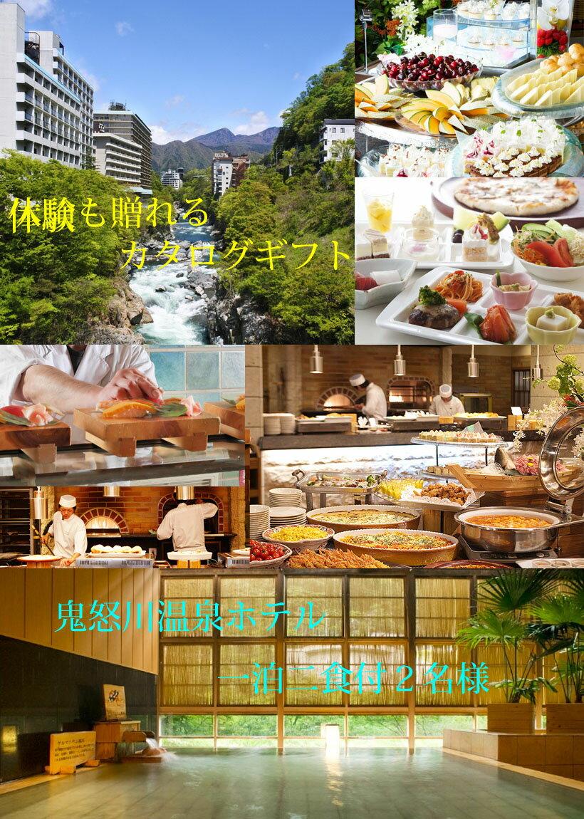 【あす楽】一泊二食付 ペア 宿泊券 高級ホテル...の紹介画像2