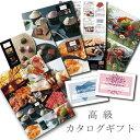 【あす楽】グルメ カタログギフト 送料無料 人気 ランキング...