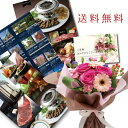 結婚祝い 誕生日 プレゼント 母 退職 お祝い 両親 お母さん 結婚 記念日 周年 生花ピンク 花束とカタログギフトセットグルメ・ブランド品 雑貨 B-BEO (SE)
