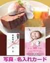大自然の恵みチーズケーキ2本写真入りメッセージカード 送料無...
