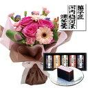 バラ ミックス ピンク と 【河内駿河屋 ようかん】 詰め合...