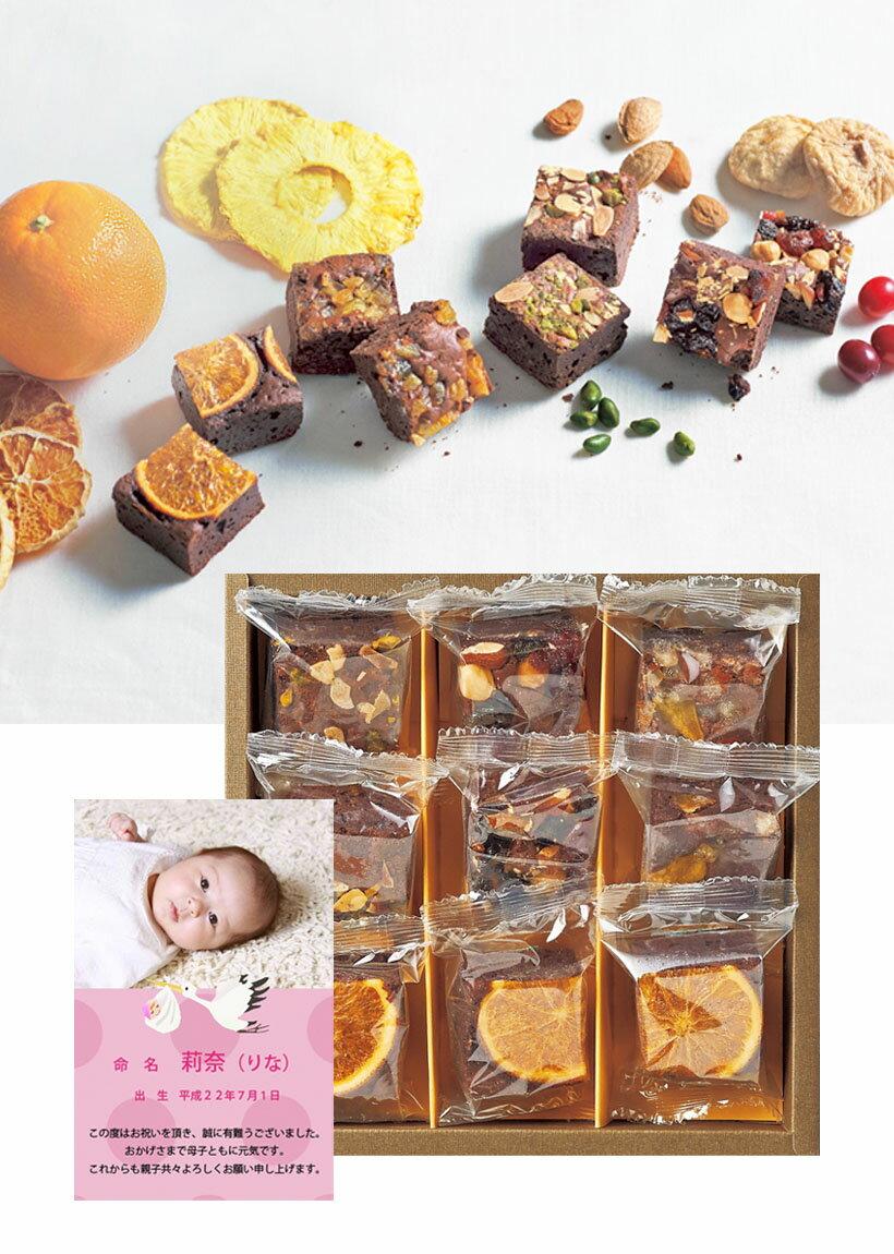 木の実と果物のチョコレートケーキ 9個 洋菓子写真入り・名入れメッセージカード 送料無料 送料込